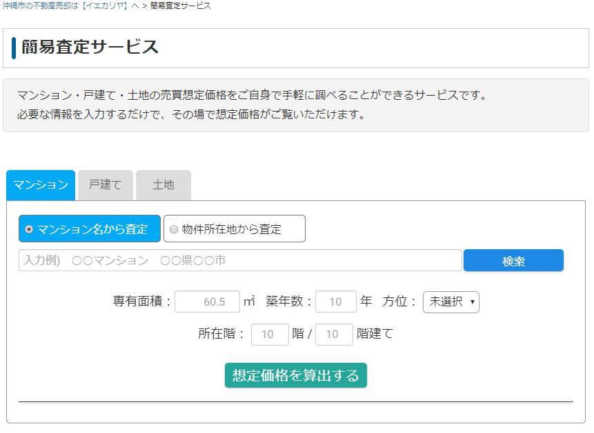 イエカリヤ不動産売却簡易査定サービス、マニュアル最初の画像。